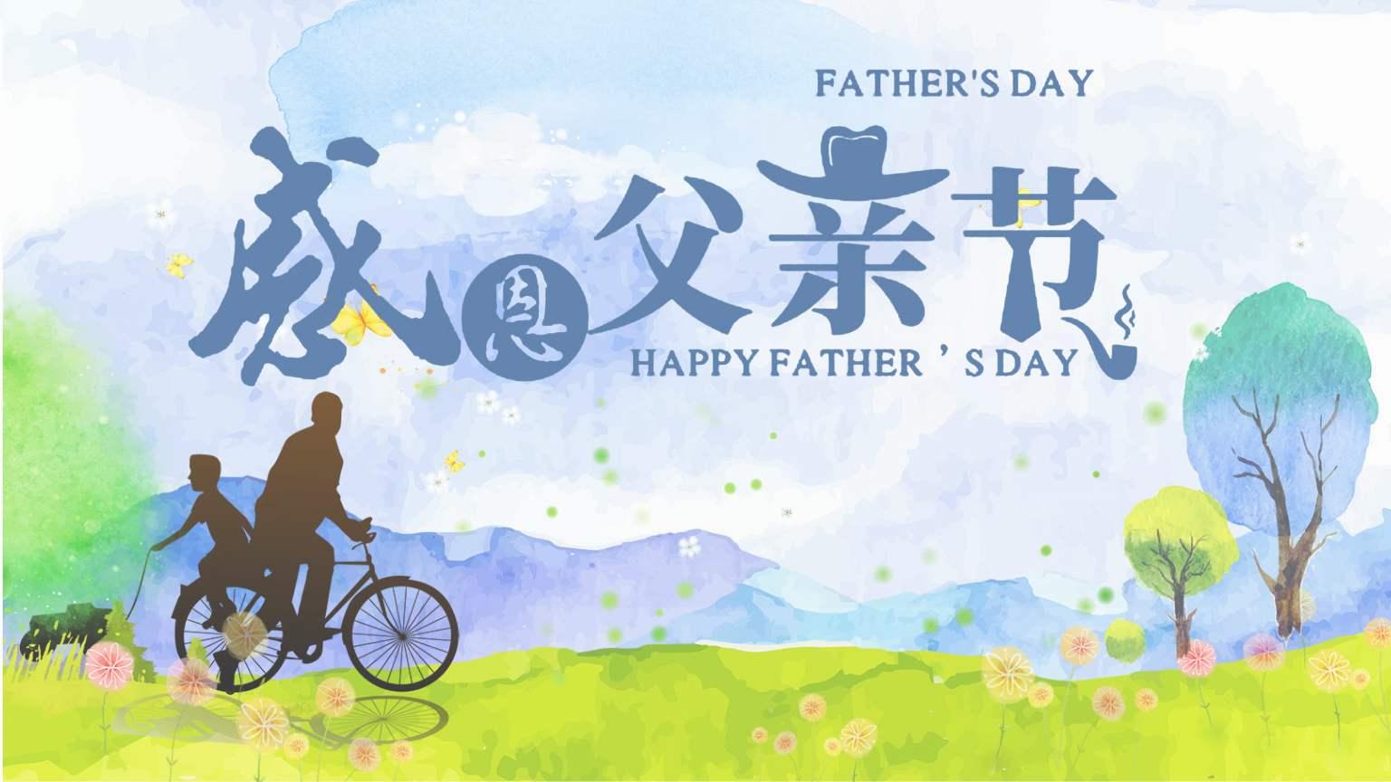 """""""夏至""""碰上""""父亲节"""",让爱意更长点.jpg"""