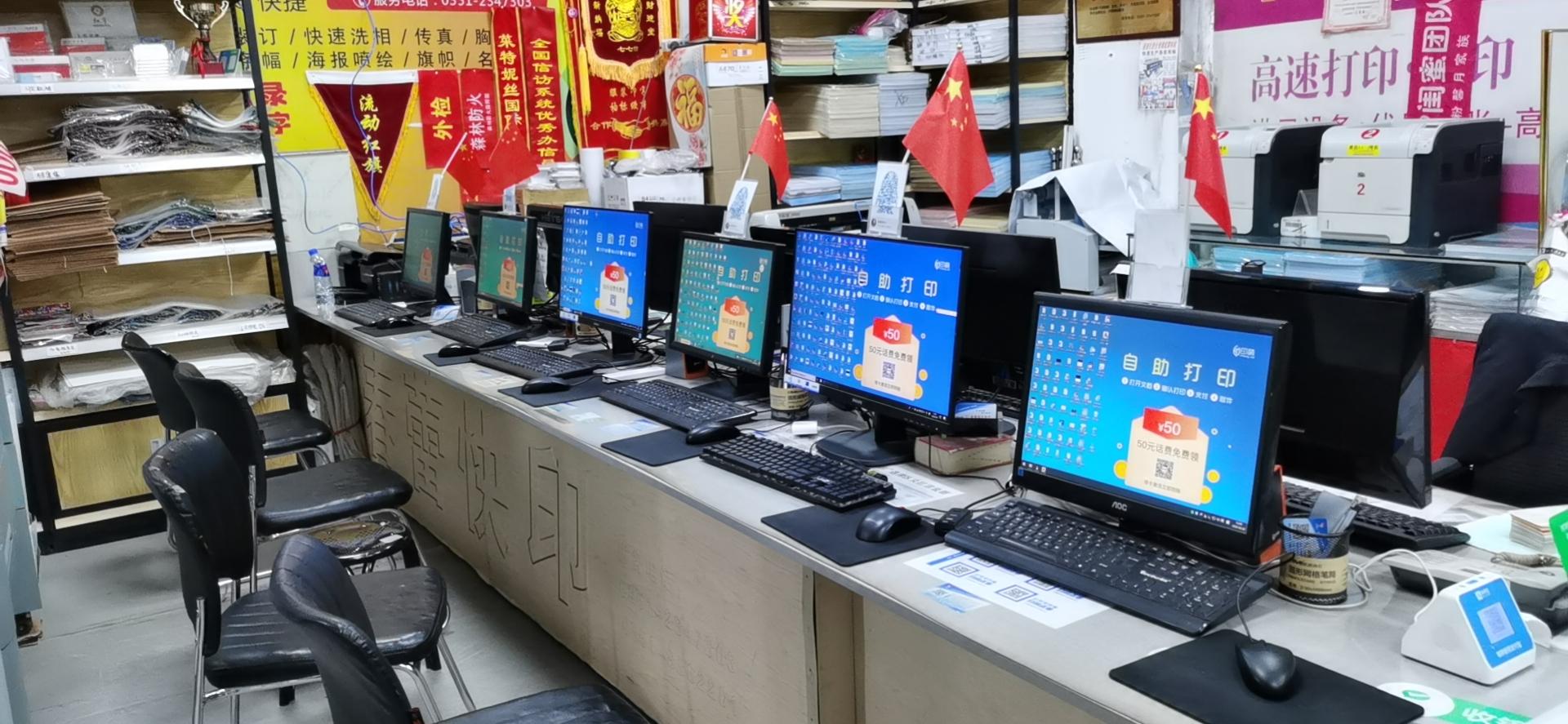 印萌自助打印软件,校园打印店的好帮手5.jpg