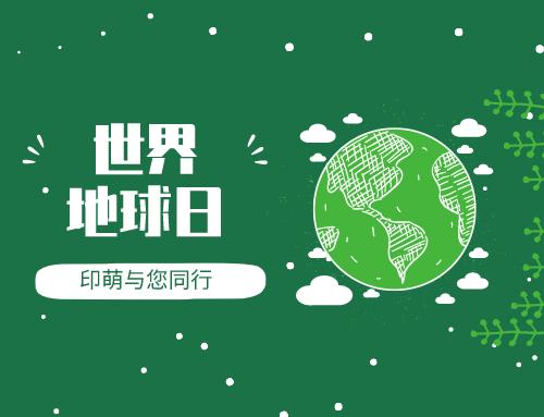 世界地球日,从杜绝废纸做起,印萌与您同行3.png